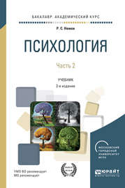 Психология в 2 ч. Часть 2 2-е изд., пер. и доп. Учебник для академического бакалавриата