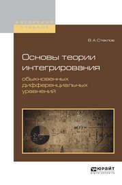 Основы теории интегрирования обыкновенных дифференциальных уравнений. Учебное пособие для вузов