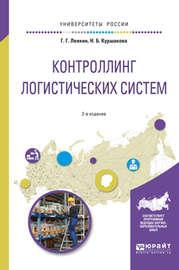 Контроллинг логистических систем 2-е изд., испр. и доп. Учебное пособие для вузов