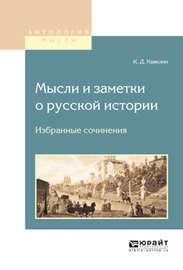 Мысли и заметки о русской истории. Избранные сочинения