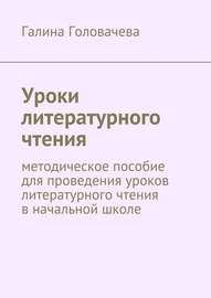 Уроки литературного чтения. методическое пособие для проведения уроков литературного чтения в начальной школе
