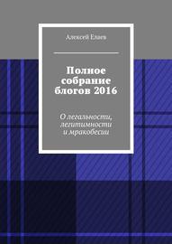 Полное собрание блогов 2016. О легальности, легитимности и мракобесии