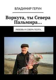 Воркута, ты Севера Пальмира… Любовь и Севера поэта…
