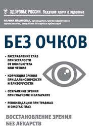 Без очков. Восстановление зрения без лекарств