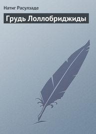 Грудь Лоллобриджиды