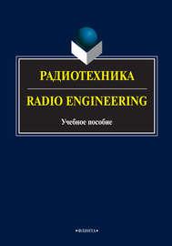 Радиотехника / Radio Engineering. Учебное пособие