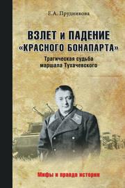 Взлет и падение «красного Бонапарта». Трагическая судьба маршала Тухачевского