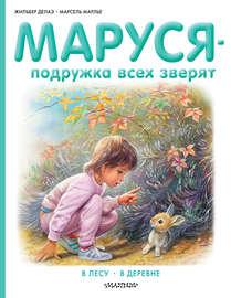 Маруся – подружка всех зверят: В лесу. В деревне (сборник)