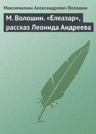 М. Волошин. «Елеазар», рассказ Леонида Андреева