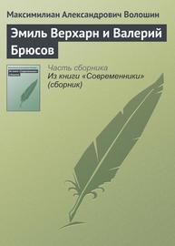Эмиль Верхарн и Валерий Брюсов