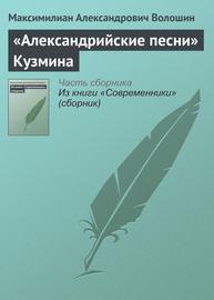 «Александрийские песни» Кузмина