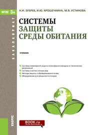 Системы защиты среды обитания