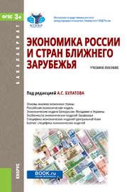 Экономика России и стран ближнего зарубежья