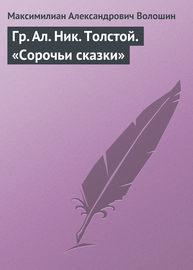 Гр. Aл. Hик. Толстой. «Сорочьи сказки»
