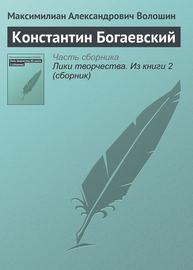 Константин Богаевский
