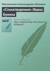 «Стихотворения» Ивана Бунина