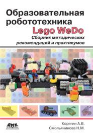Образовательная робототехника Lego WeDo. Сборник методических рекомендаций и практикумов