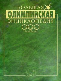 Большая олимпийская энциклопедия. Том 1. А–Н
