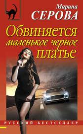 Книга Обвиняется маленькое черное платье