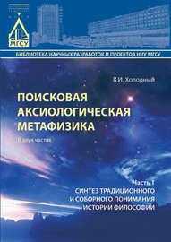 Поисковая аксиологическая метафизика. Часть 1. Синтез традиционного и соборного понимания истории философии