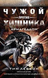 Книга Чужой против Хищника: Армагеддон
