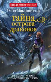 Книга Тайна острова Драконов