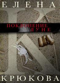 Поклонение Луне (сборник)