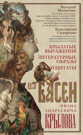 Крылатые выражения, литературные образы и цитаты из басен Ивана Андреевича Крылова