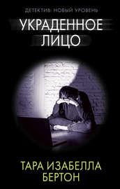 Книга Украденное лицо