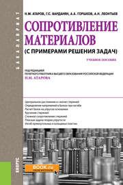 Сопротивление материалов (с примерами решения задач). Учебное пособие