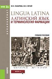Латинский язык и терминология фармации