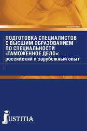 Подготовка специалистов с высшим образованием по специальности «Таможенное дело»: российский и зарубежный опыт