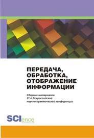Передача, обработка, отображение информации. Сборник материалов 27-й Всероссийской научно-практической конференции