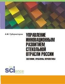 Управление инновационным развитием стекольной отрасли России. Состояние, проблемы, перспективы