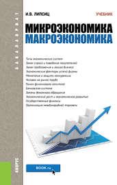 Микроэкономика. Макроэкономика