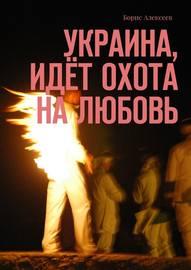 Украина, идёт охота на любовь
