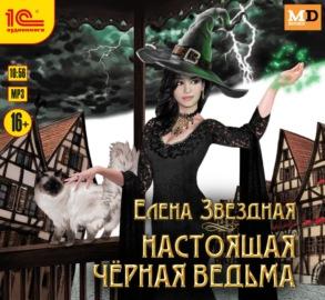 Настоящая черная ведьма