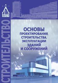Основы проектирования, строительства, эксплуатации зданий и сооружений