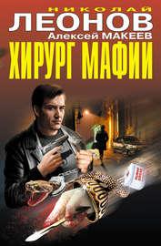 Книга Хирург мафии (сборник)