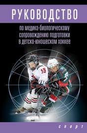 Руководство по медико-биологическому сопровождению подготовки в детско-юношеском хоккее