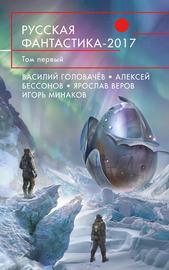 Книга Русская фантастика – 2017. Том 1 (сборник)