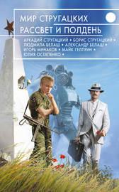 Книга Мир Стругацких. Рассвет и Полдень (сборник)