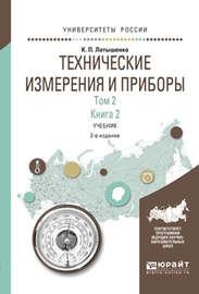 Технические измерения и приборы в 2 т. Том 2 в 2 кн. Книга 2 2-е изд., испр. и доп. Учебник для академического бакалавриата