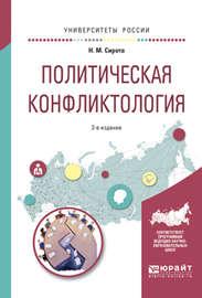 Политическая конфликтология 2-е изд., испр. и доп. Учебное пособие для бакалавриата и магистратуры