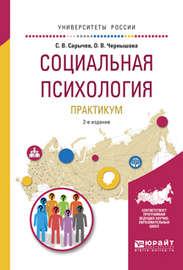 Социальная психология. Практикум 2-е изд., испр. и доп. Учебное пособие для вузов