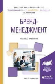 Бренд-менеджмент. Учебник и практикум для академического бакалавриата