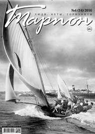 Журнал «Тарпон» №04/2016