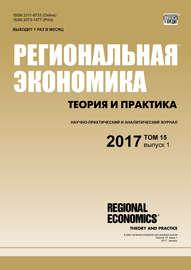 Региональная экономика: теория и практика № 1 2017