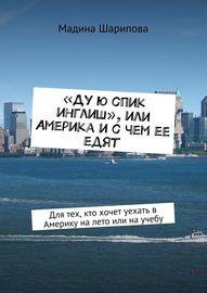 «Ду ю спик инглиш», или Америка и с чем ее едят. Для тех, кто хочет уехать в Америку на лето или на учебу