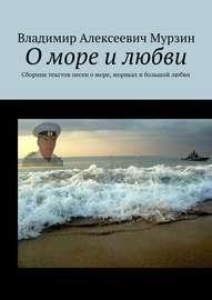О море и любви. Сборник текстов песен о море, моряках и большой любви